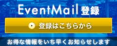 EventMail登録